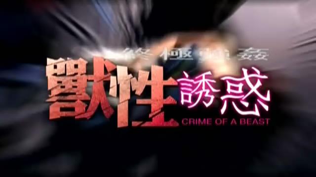 终极强奸1兽性诱惑 (2001)
